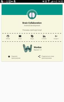 Wordus screenshot 10