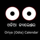 Odia (Oriya) Calendar आइकन