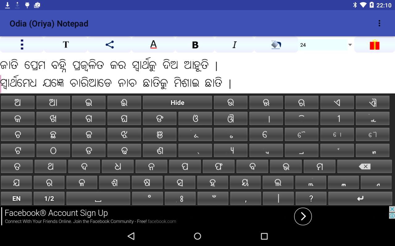 how to write fir in odia