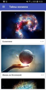 Тайны Космоса poster