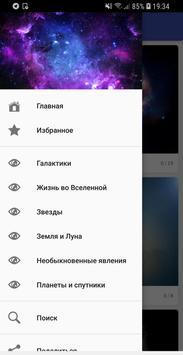 Тайны Космоса screenshot 1