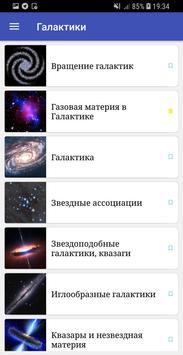 Тайны Космоса screenshot 2