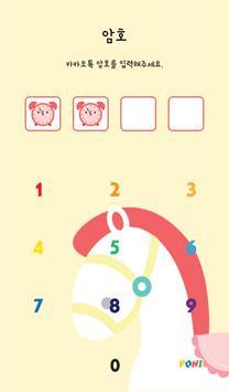 포니 카카오톡 테마 apk screenshot