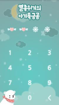 Baby polar bear's tear Theme apk screenshot