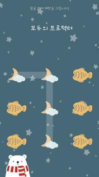 The Polar&Star Protector Theme poster