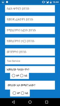 Weyala driver - ወያላ ሹፌር apk screenshot