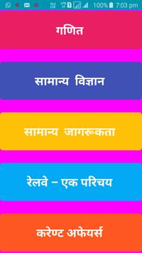Railway Group D - 2018 poster