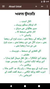 Akal Ustat - with Translation screenshot 5