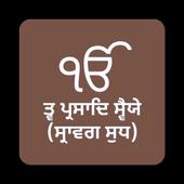 Tav Prasad Savaiye (Saraavaga) - with Translation icon