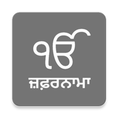 Zafarnama - with Translation icon