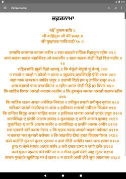 Zafarnama - with Translation screenshot 10