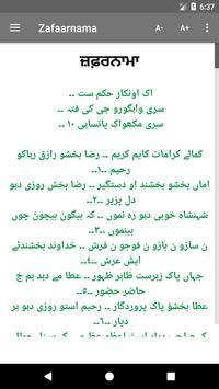 Zafarnama - with Translation screenshot 6
