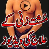 Musht Zani Kay Ilaj Ki Videos icon