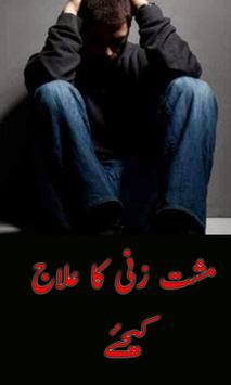 Musht Zani Kay Ilaj Ki Videos poster