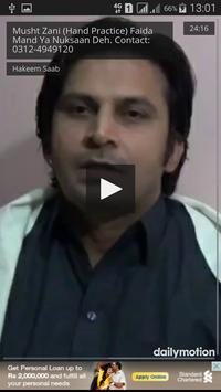 Musht Zani Kay Ilaj Ki Videos apk screenshot