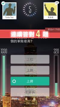 知識王 apk screenshot