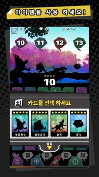 탭앤런 apk screenshot