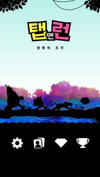 탭앤런 poster