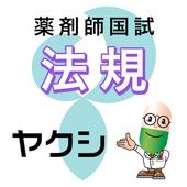 薬剤師国家試験対策問題集-法規- icon