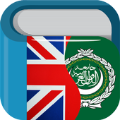 Arabic English Dictionary & Translator Free icon