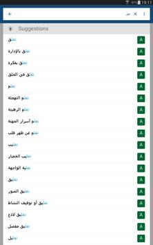 Arabic English Dictionary & Translator Free screenshot 5