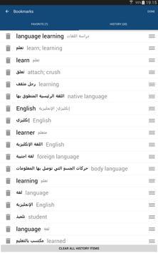 Arabic English Dictionary & Translator Free screenshot 8