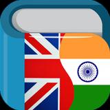 Hindi English Dictionary & Translator Free