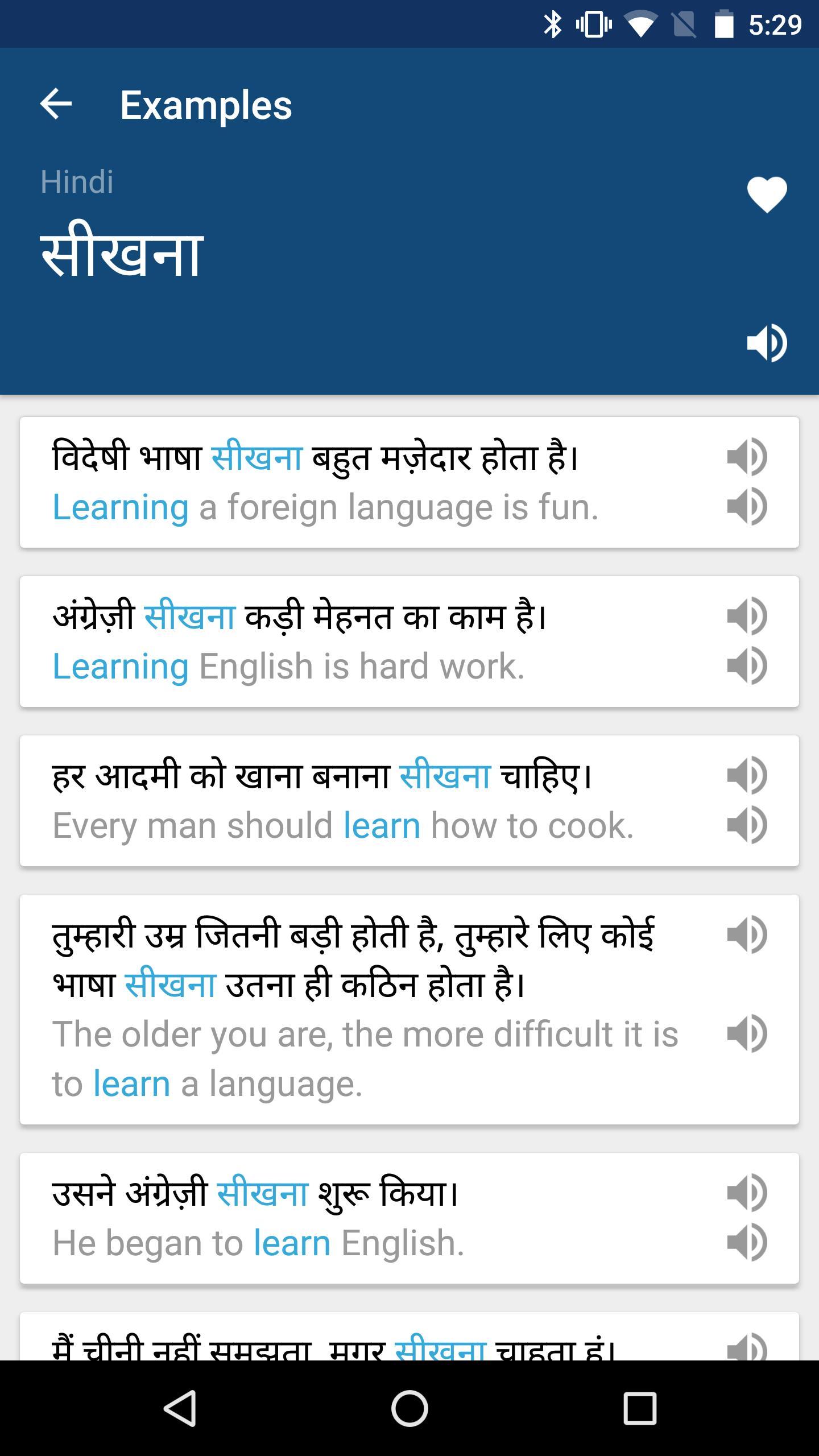dictionary translate english to hindi free download