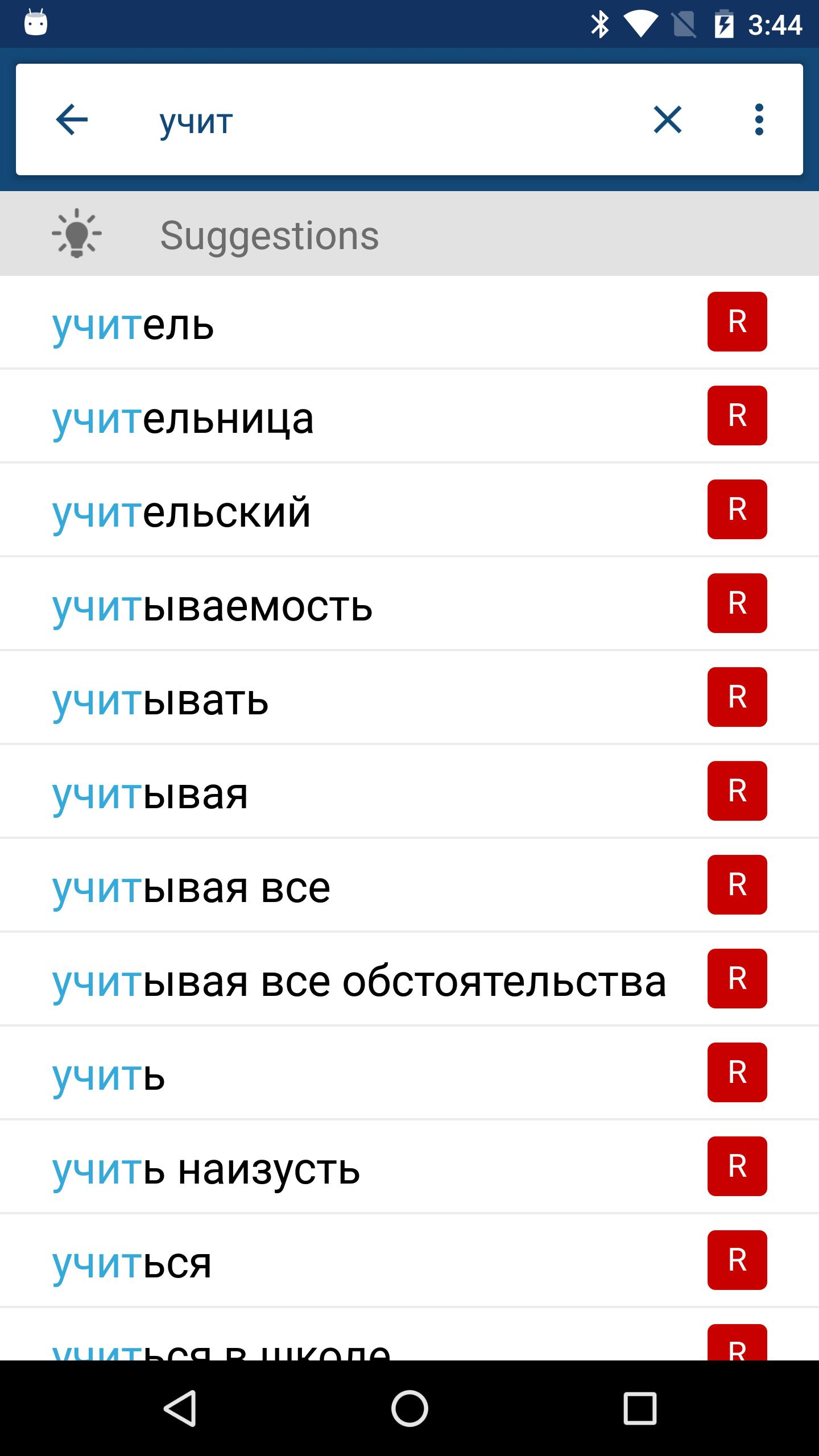 Russian English Dictionary & Translator Free for Android