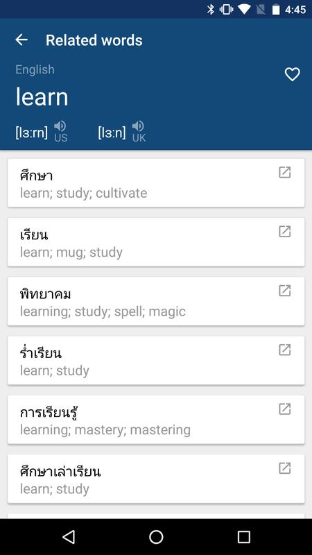 Thai english dictionary free ดิกชันนารี อังกฤษ-ไทย for android.