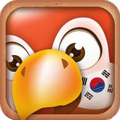 学韩文 - 常用韩语会话短句及生字 | 韩文翻译器 图标