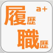 履歴書PLUS icon