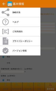 履歴書PLUS screenshot 1