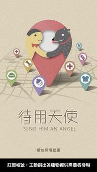 待用天使 poster