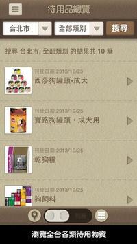 待用天使 apk screenshot