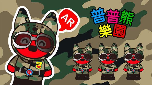 普普熊樂園2017冬季型錄 poster