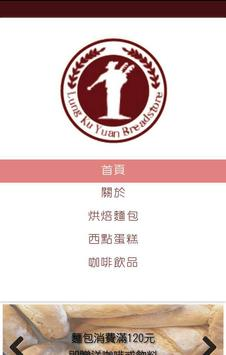 龍谷園麵包坊 poster