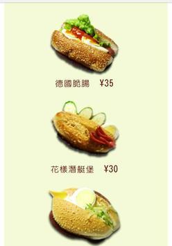 龍谷園麵包坊 apk screenshot