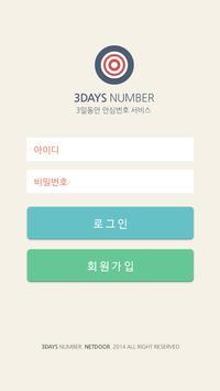 3days number (0506안심번호) poster