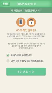 3days number (0506안심번호) screenshot 1