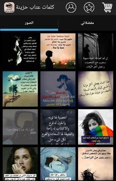 كلمات عتاب حزينة poster
