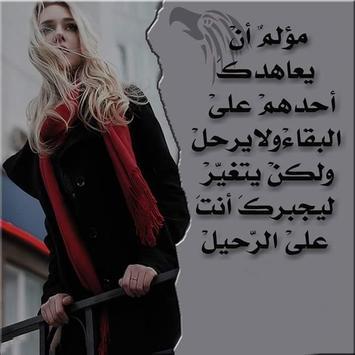 كلمات عتاب حزينة apk screenshot