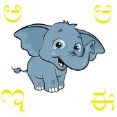 Akshara icon