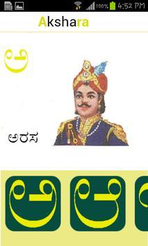 Akshara apk screenshot
