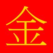 Golden China Call - 金国通 icon