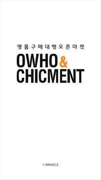 오후&시크먼트 (OWHO&CHICMENT) poster