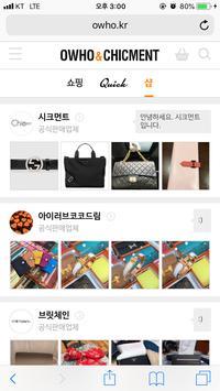 오후&시크먼트 (OWHO&CHICMENT) apk screenshot