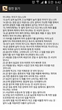 잠언 읽기 apk screenshot