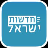 חדשות ישראל - ידיעות ספורט, כלכלה, פוליטיקה ועוד icon