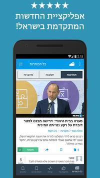 חדשות ישראל - ידיעות ספורט, כלכלה, פוליטיקה ועוד poster